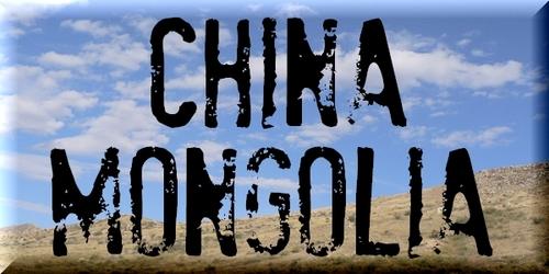 中国・モンゴル旅行記へGo!