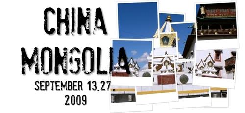 中国・モンゴル旅行記-2009-