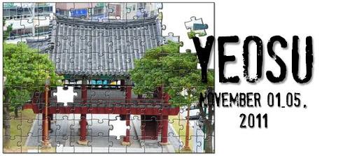 韓国・麗水滞在記-2011-