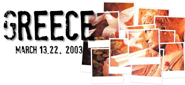 ギリシャ旅行記-2003-